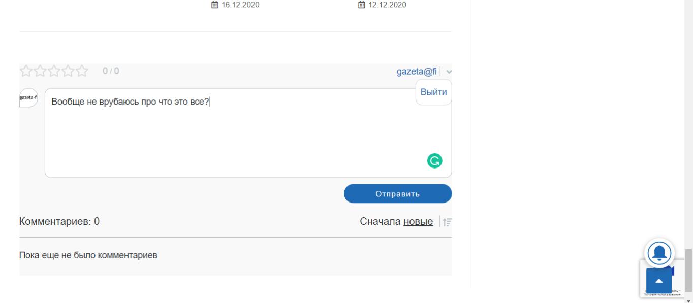 На портале gazeta.fi открыты комментарии