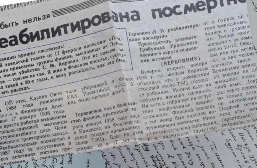 Финские исследователи собирают материалы о судьбах финнов, живших в СССР с 1917 по 1964 год