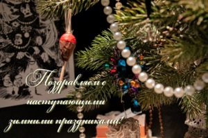Редакция портала gazeta.fi поздравляет читателей с наступающими праздниками!