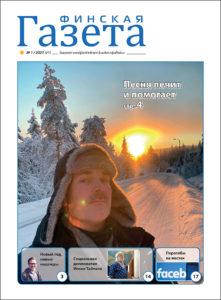 Вышел первый номер финского русскоязычного издания «Финская газета»