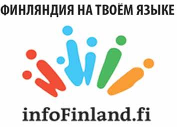 инфо-финланд-по-русски