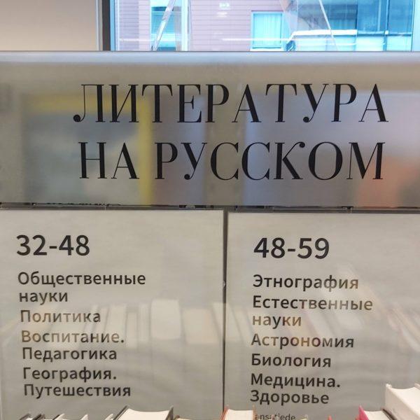 Библиотека – это не только книги