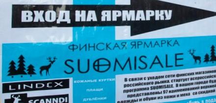 НеФинские Ярмарки Санкт Петербурга