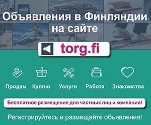 Сайт объявлений в Финляндии Torg.fi