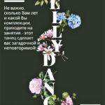 студия танца, финляндия
