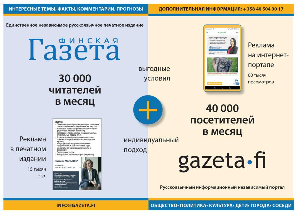 Финская газета и Gazeta-fi - Два канала рекламы