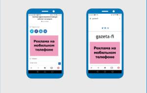 gazeta-fi Примеры блоков мобильном телефоне