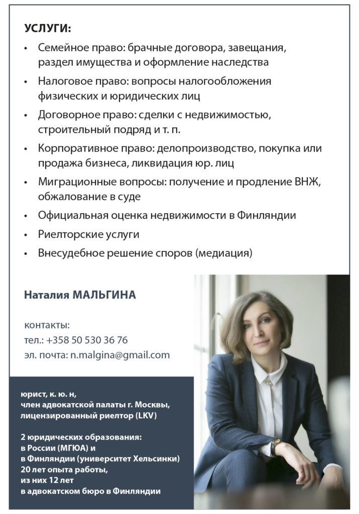 Наталия Мальгина. Услуги, Хельсинки