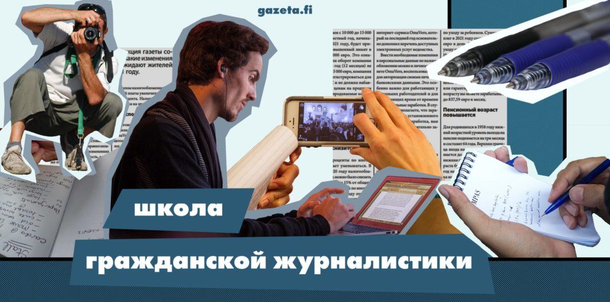 Открытая школа гражданской журналистики