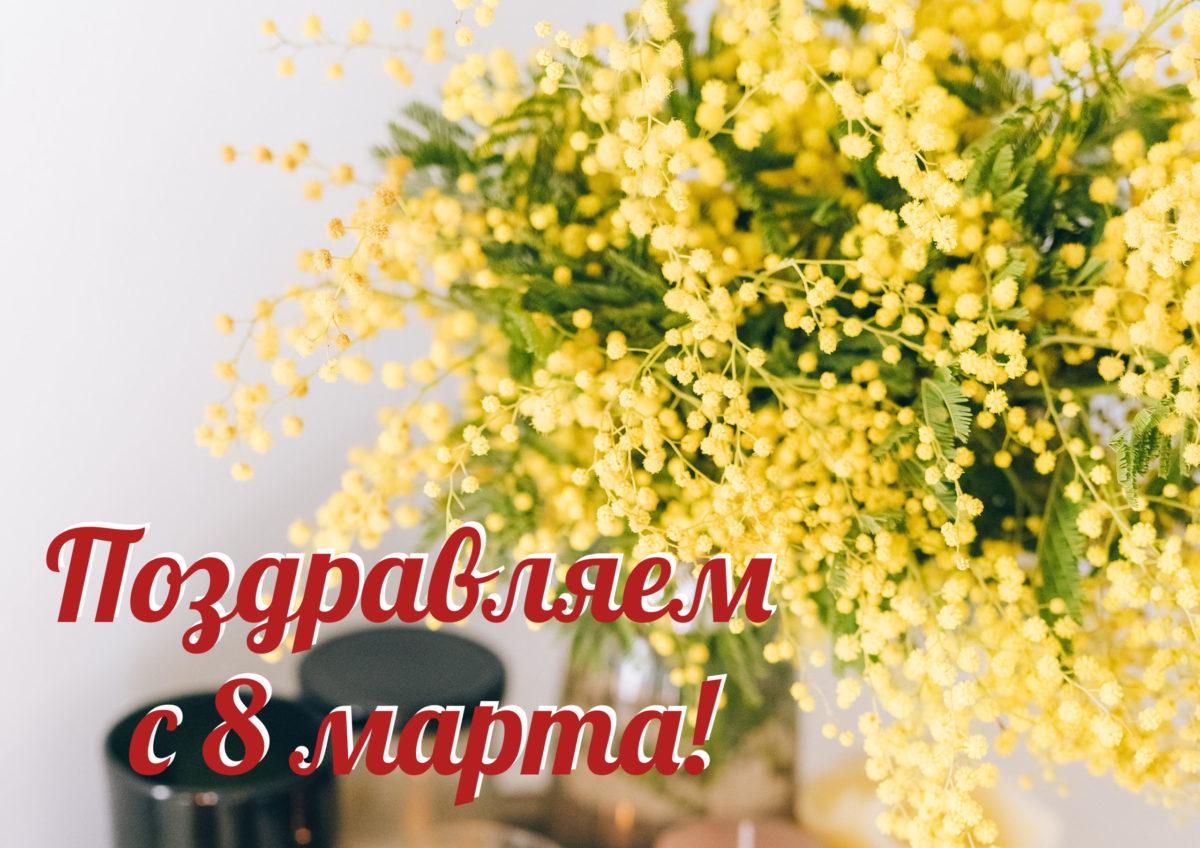 Поздравляем с праздником весны и улыбок!