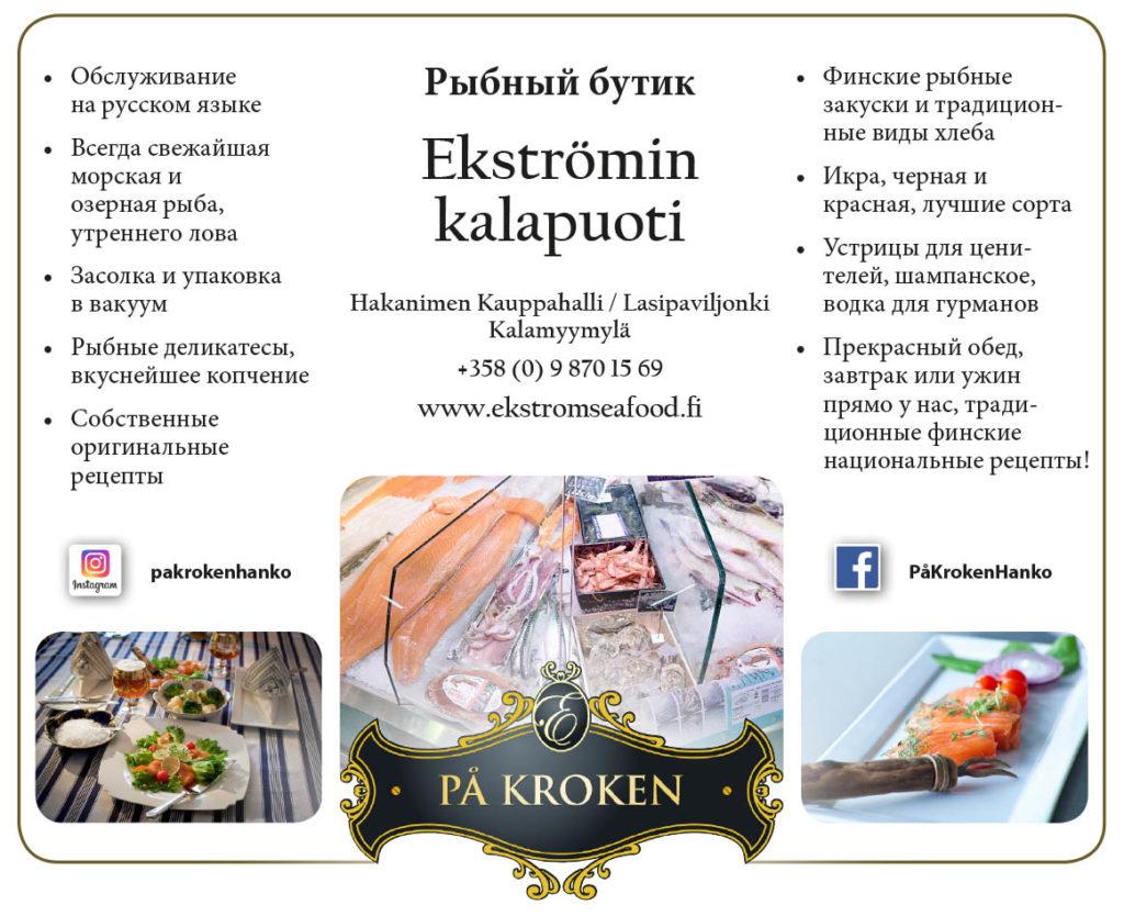 Рыбный бутик Ekströmin kalapuoti