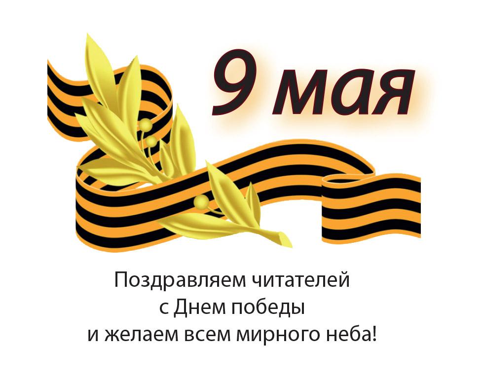 День победы над фашизмом, 9 мая!