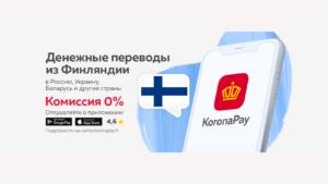 Как перевести деньги из Финляндии без комиссии