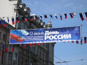 Поздравляем читателей портала с Днем России!