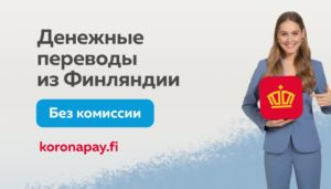 KoronaPay: перевод денег из Финляндии на раз-два