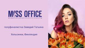 Read more about the article Красавица из Хельсинки вышла в полуфинал международного конкурса красоты «Мисс Офис»