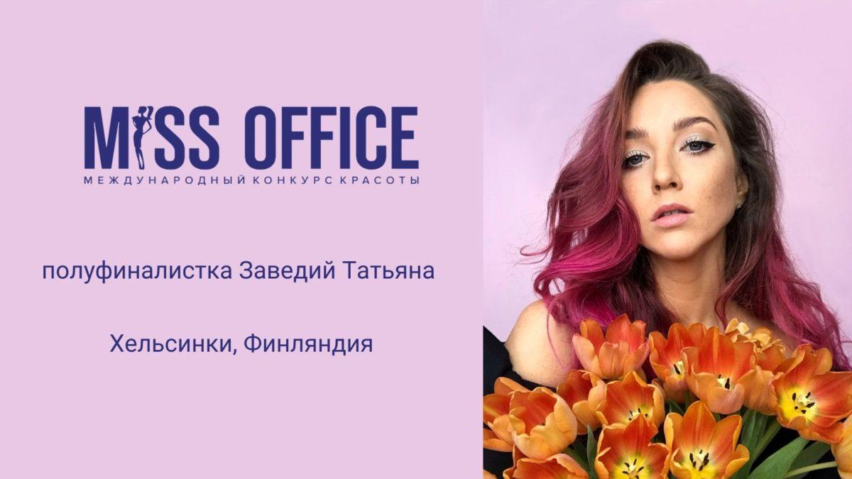 You are currently viewing Красавица из Хельсинки вышла в полуфинал международного конкурса красоты «Мисс Офис»