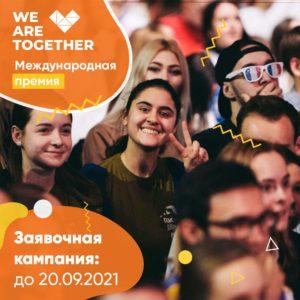 """Read more about the article Прием заявок на участие в Международной Премии """"WeAreTogether"""" продлен до 20 сентября"""