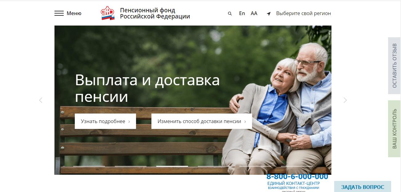 You are currently viewing Как получить справку о выплаченной в РФ пенсии, не покидая Финляндии