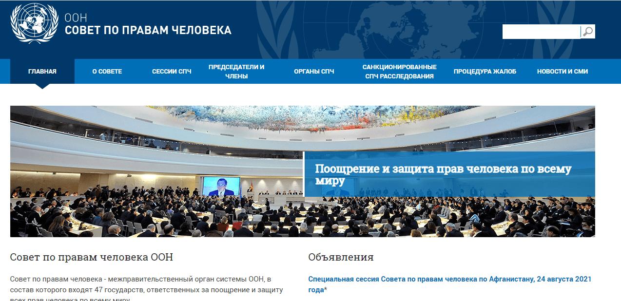 You are currently viewing Финляндия стала членом совета по правам человека при ООН