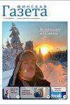 Обложка «Финская газета» №1/2021