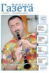 Обложка «Финская газета» №2/2021