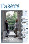 Обложка «Финская газета» №3/2021