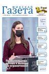 Обложка «Финская газета» №4/2021
