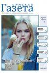 Обложка «Финской газеты» №6/2021