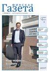 Обложка «Финской газеты» №8/2021