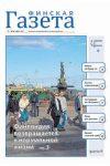 Обложка «Финской газеты» №9/2021